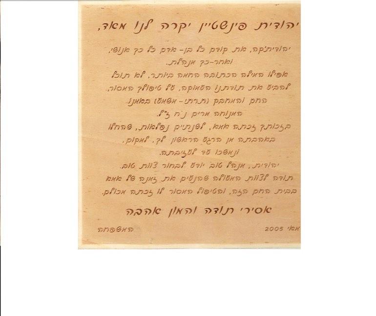 מכתב הוקרה ליהודית פיינשטיין, מנכלית בית אבות פתח תקוה נוה שלו